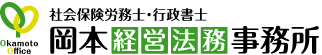 岡本経営法務事務所