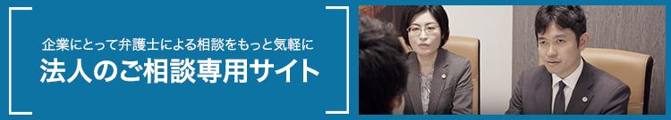 法人にとって弁護士による相談をもっと気軽に 広島で労働問題、顧問弁護士をお探しなら勁草法律事務所