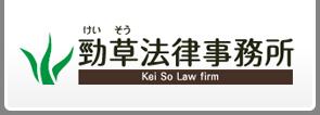 広島で離婚問題等の弁護士をお探しなら | 勁草(けいそう)法律事務所