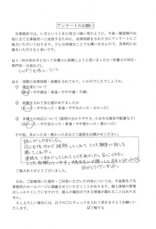 40代・女性のお客様(子あり)